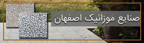 صنایع موزاییک اصفهان