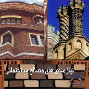آجر اصفهان