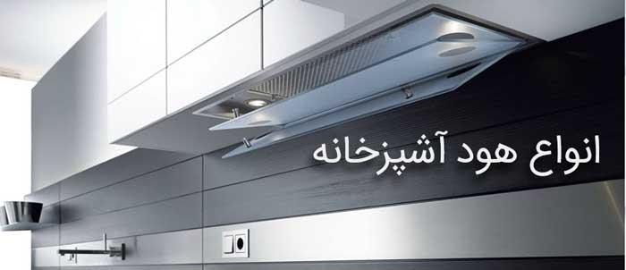 هود آشپزخانه قیمت هود