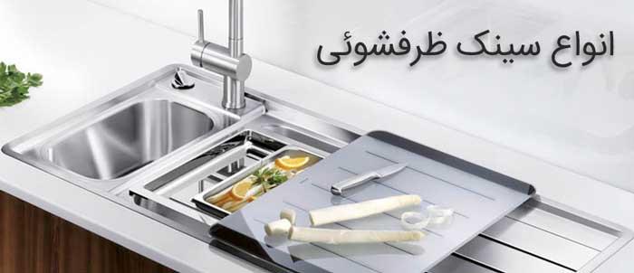 تجهیزات آشپزخانه سینک ظرفشویی